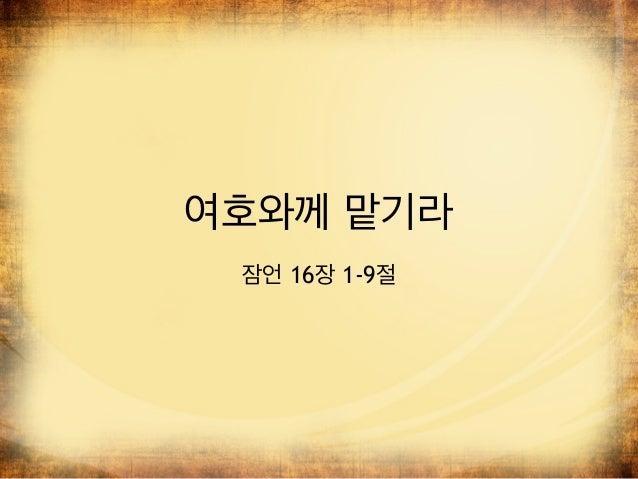 여호와께 맡기라 잠언 16장 1-9절