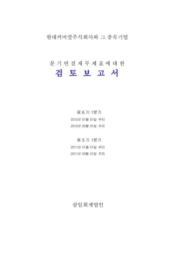 현대커머셜 2012년 1분기 검토보고서