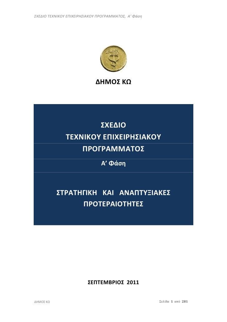 επιχειρησιακο προγραμμα δημου_κω_2012_2014