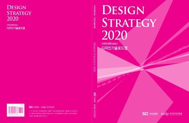 2012 디자인전략2020 디자인기술로드맵 보고서