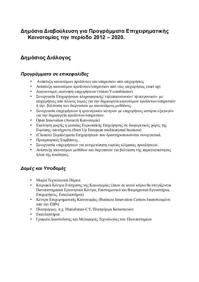 Δημόσια Διαβούλευση για Προγράμματα Επιχειρηματικής  Καινοτομίας την περίοδο 2012 – 2020.Δημόσιος ΔιάλογοςΠρογράμματα σε ε...