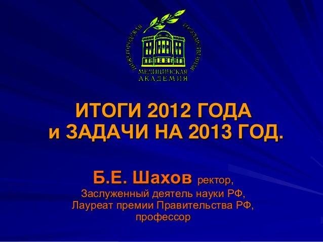 доклад ректора 2012 от 21.02.13рабочий