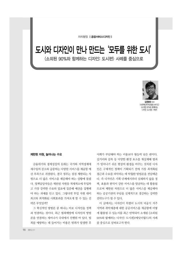 '도시와 디자인의 만남' 2012년 11월호 '월간지방자치'(김정태)