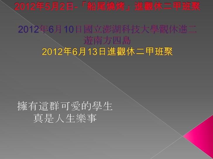 2012 3 6月 國立澎湖科技大學觀休進二 班聚