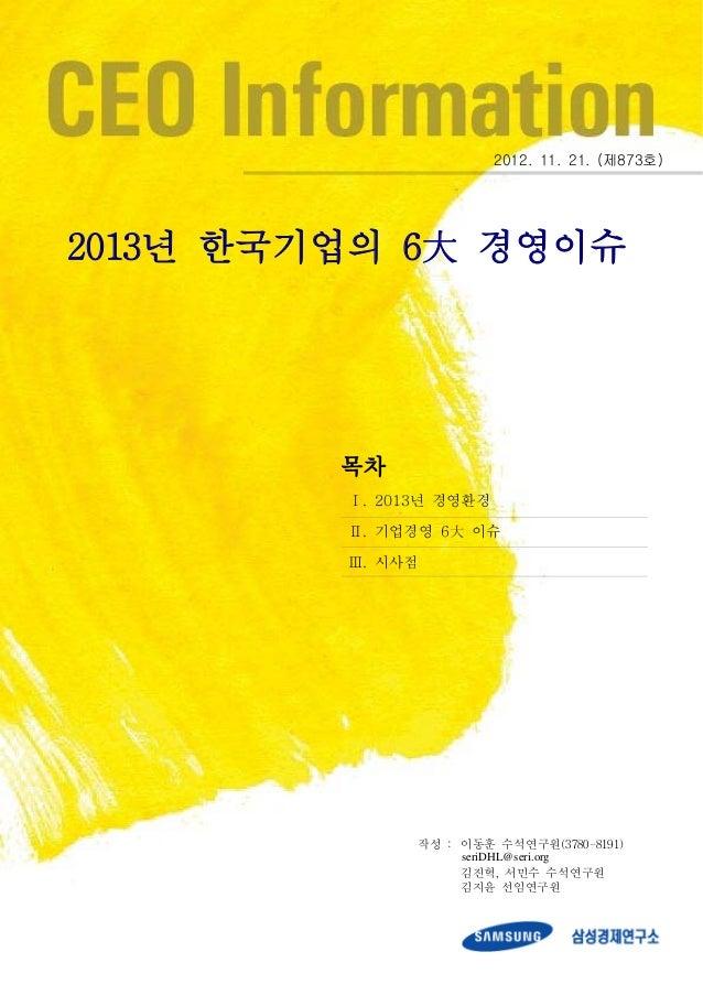 2012. 11. 21. (제873호)2013년 한국기업의 6大 경영이슈         목차         Ⅰ. 2013년 경영환경         Ⅱ. 기업경영 6大 이슈         Ⅲ. 시사점            ...