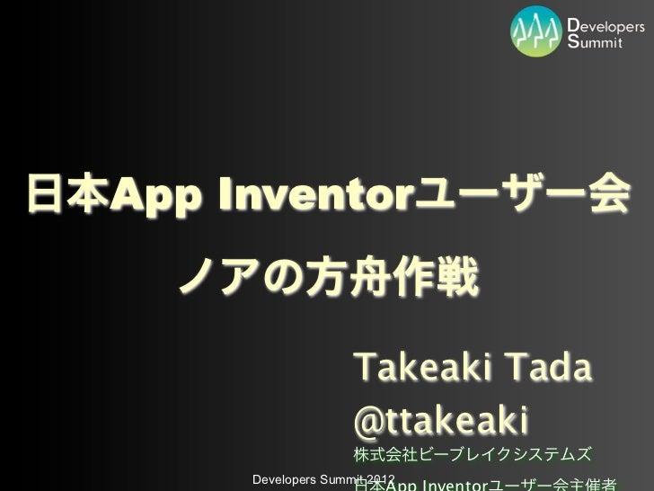 デブサミ2012 appinventorユーザー会