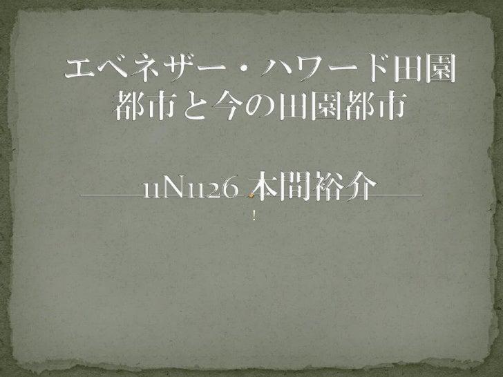 エベネザー・ハワードの画像 p1_33