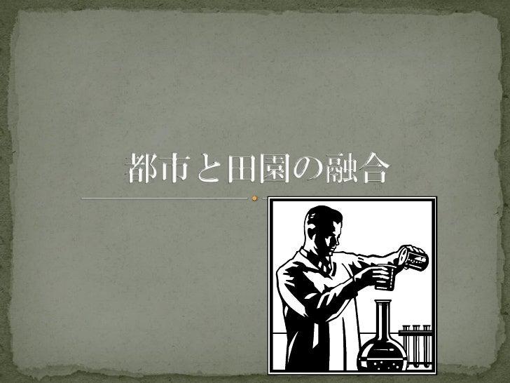 エベネザー・ハワードの画像 p1_8