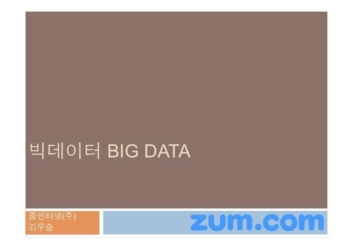2012 빅데이터 big data 발표자료