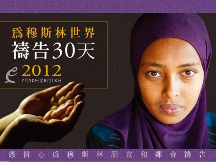 自 1993 年以來, 鼓勵、教育和推廣為穆斯林 世界 禱告 30天