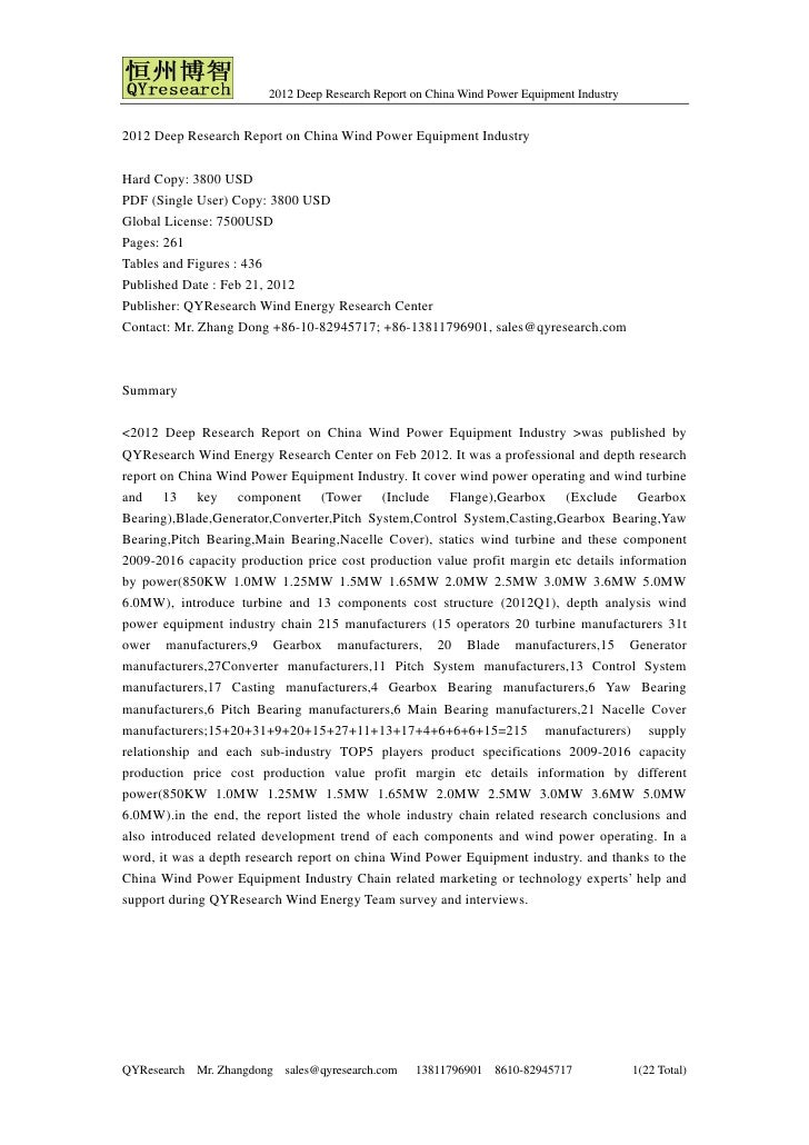2012 Deep Research Report on China Wind Power Equipment Industry2012 Deep Research Report on China Wind Power Equipment In...