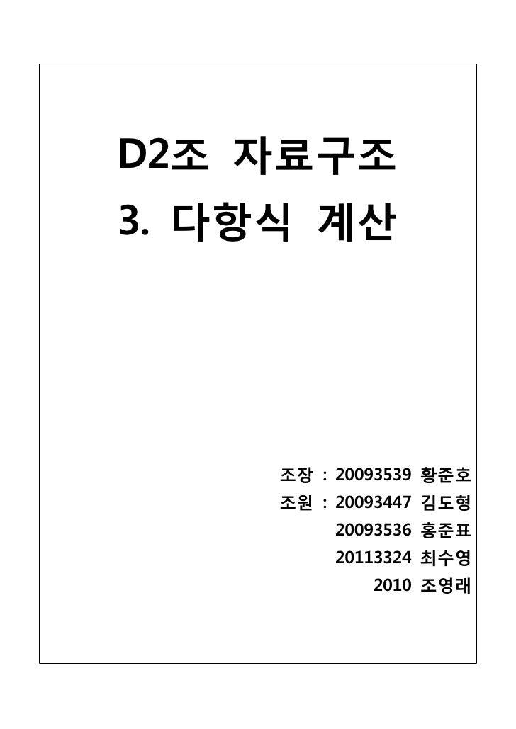 2012 Ds D2 03 Pdf