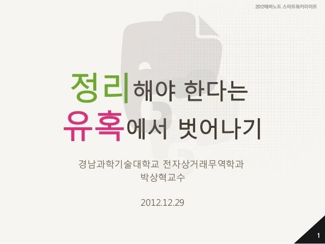 2012 evernote 스마트워커라이프(20121229)