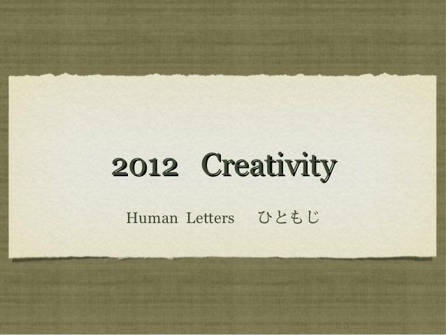 2012 Creativity Human Letters   ひともじ