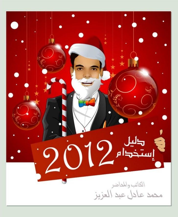 دليل استخدام-2012 -محمد عادل عبد العزيز