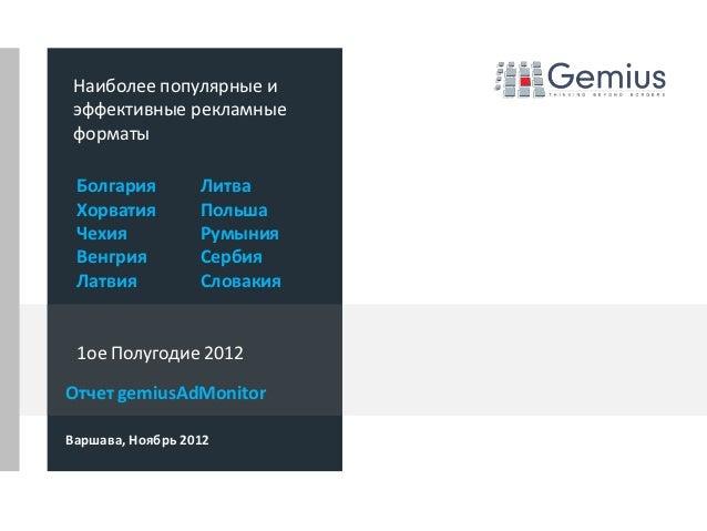 Наиболее популярные и эффективные рекламные форматы Болгария         Литва Хорватия         Польша Чехия            Румыни...