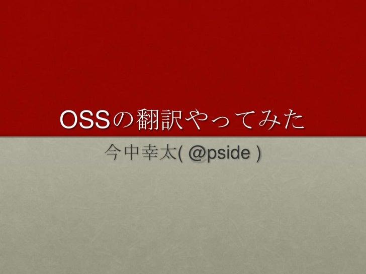 オープンセミナー香川2012 LT