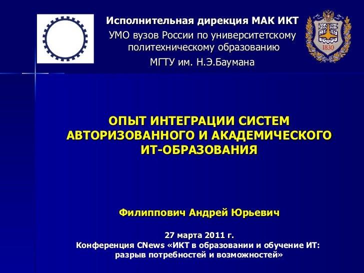 Исполнительная дирекция МАК ИКТ       УМО вузов России по университетскому          политехническому образованию          ...