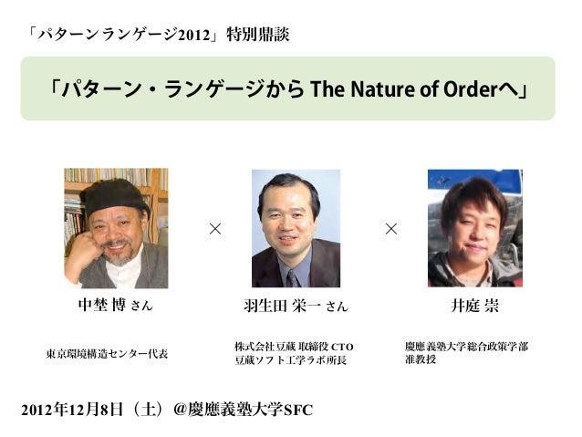 「パターン・ランゲージから The Nature of Orderへ」