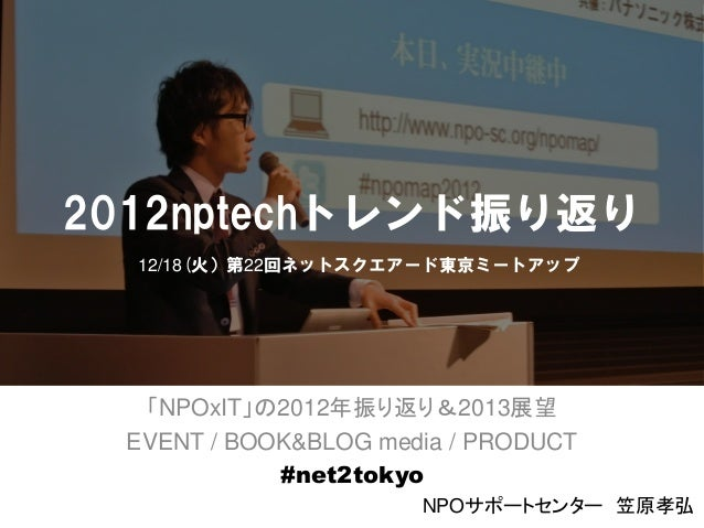 2012nptechトレンド振り返り  12/18(火)第22回ネットスクエアード東京ミートアップ  「NPOxIT」の2012年振り返り&2013展望 EVENT / BOOK&BLOG media / PRODUCT            ...