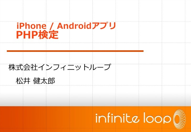 iPhone / Androidアプリ PHP検定株式会社インフィニットループ 松井 健太郎