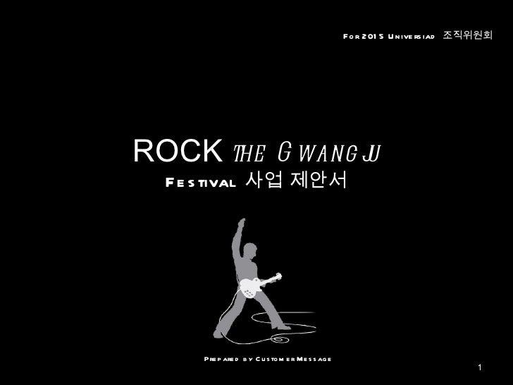 2012 rock