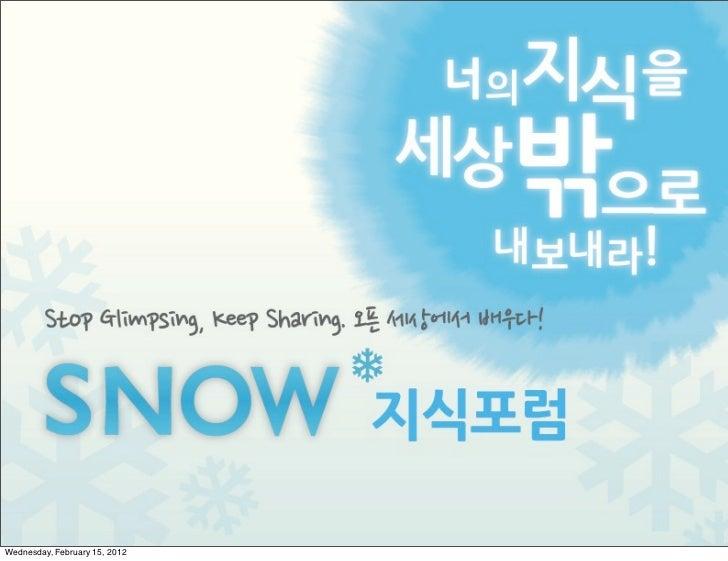 2012 SNOW 지식포럼 발표자료