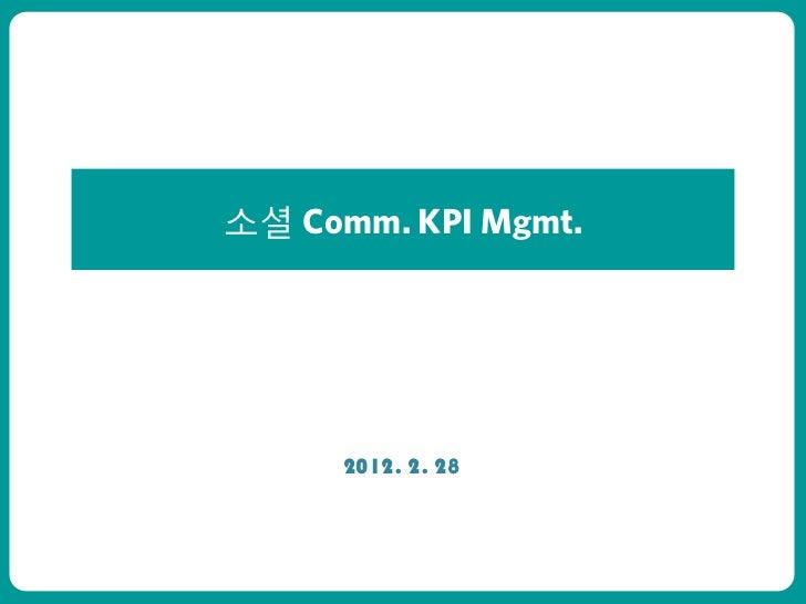 소셜 Comm. KPI Mgmt.ㅇㅇㅇㅇㅇ             2012. 2. 28
