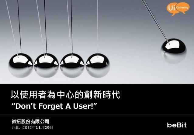 2012 Taiwan UX Summit 專題演講(一)簡報