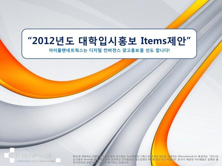 2012 university ad promotion