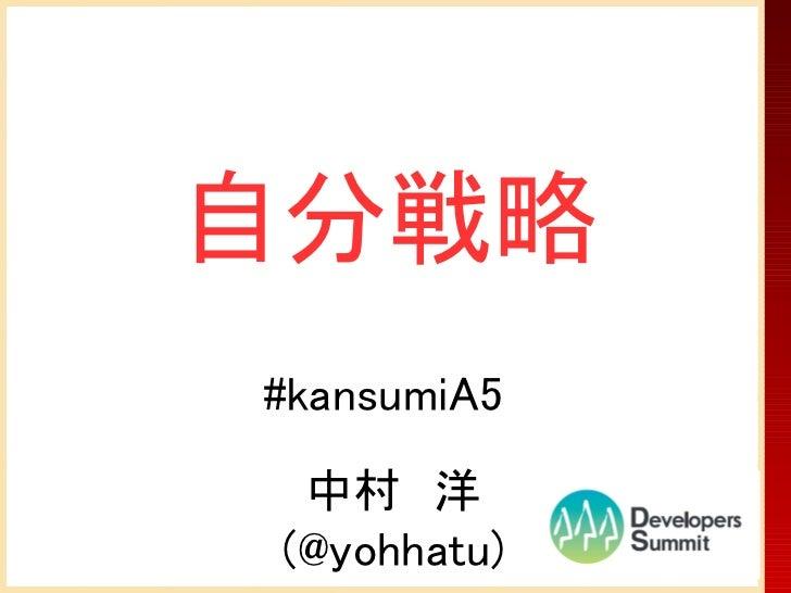 自分戦略#kansumiA5  中村 洋 (@yohhatu)