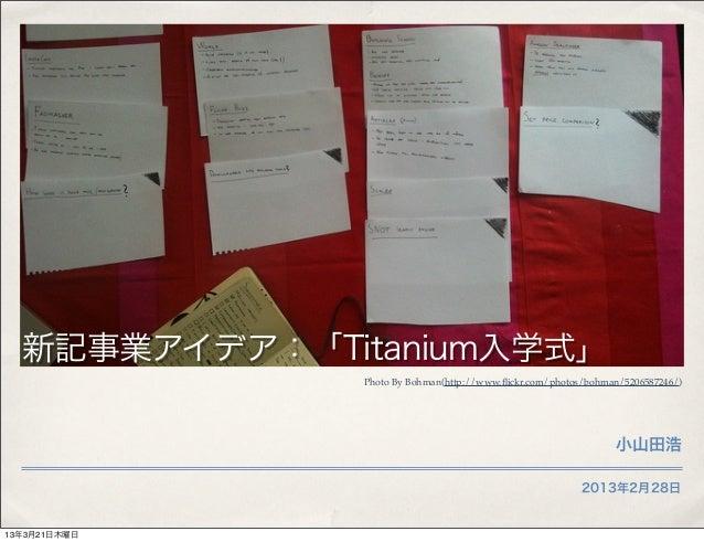 新記事業アイデア:「Titanium入学式」              Photo By Bohman(http://www.flickr.com/photos/bohman/5206587246/)                       ...