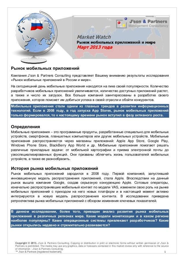 Рынок мобильных приложений в России и мире
