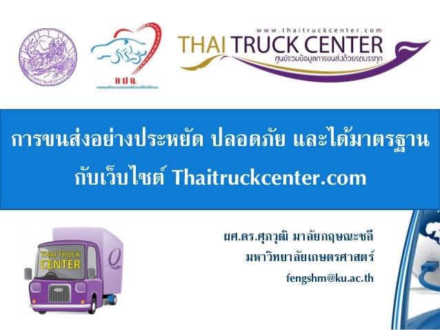 การขนส่งอย่างประหยัด ปลอดภัย และได้มาตรฐาน     กับเว็บไซต์ Thaitruckcenter.com                     ผศ.ดร.ศุภวุฒิ มาลัยกฤษณ...