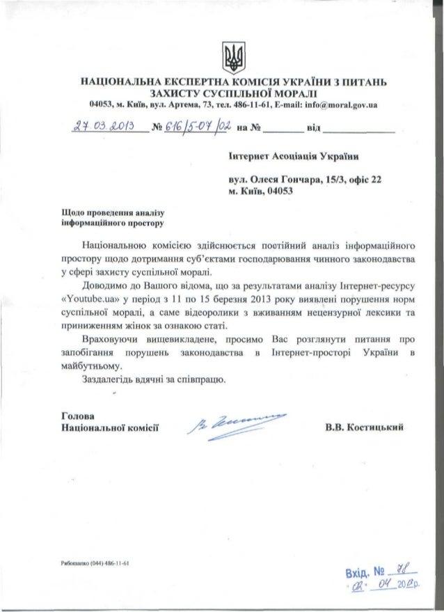 2013.04.02 вх.78 нек_захисту_моралі