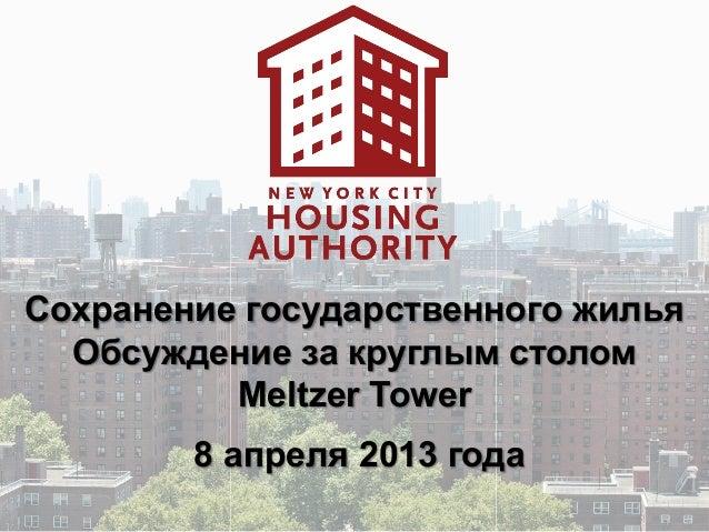 Сохранение государственного жилья  Обсуждение за круглым столом          Meltzer Tower        8 апреля 2013 года
