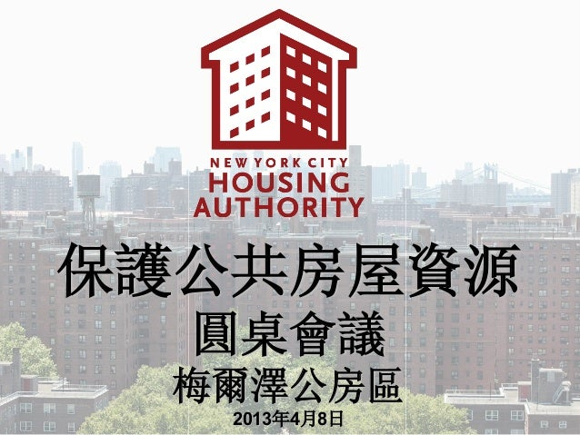 NYCHA Infill Sites Presentation for Roundtable Meeting 4-8-13 (Meltzer Tower) (Chinese)