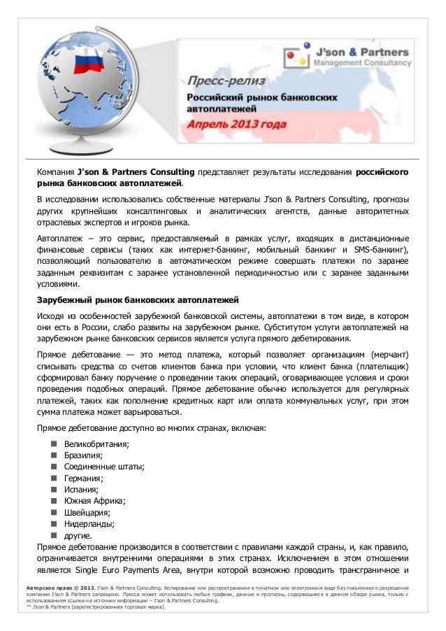 Авторское право © 2013, J'son & Partners Consulting. Копирование или распространение в печатном или электронном виде без п...