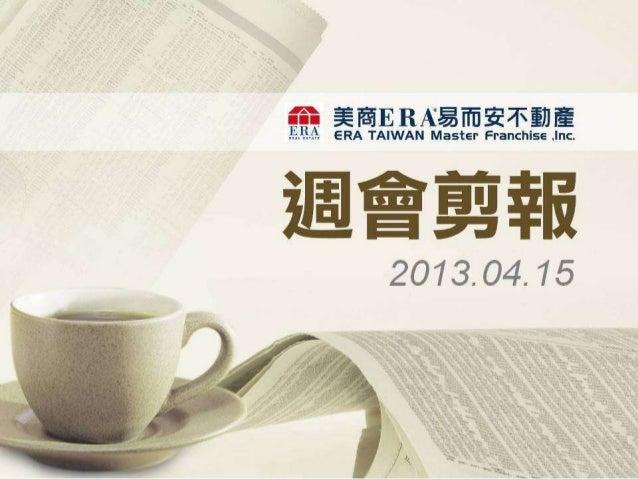 2013.04.15 新聞剪報