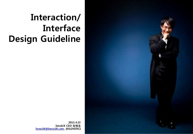 Interaction/InterfaceDesign Guideline2013.4.23InnoUX CEO 최병호InnoUX@InnoUX.com, @ILOVEHCI