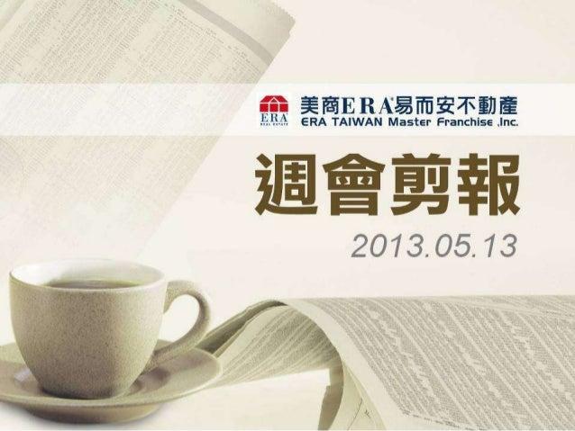 2013.05.13 新聞剪報