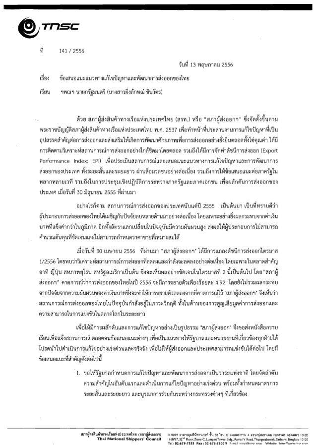 2013-05-13 จดหมายจากสภาผู้ส่งออกถึง ฯพณฯ นายกรัฐมนตรี