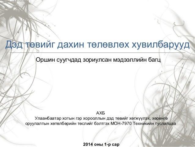 Гэр хорооллыг дахин төлөвлөх хувилбарууд. Орчуулсан Ц.Баярсайхан 88115842. Bayarbbb@yahoo.com