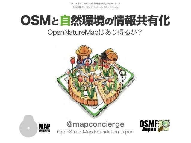 20130531 esri user community forum 2013生物多様性・コンサベーションGISセッションOSMと自然環境の情報共有化OpenNatureMapはあり得るか?@mapconciergeOpenStreetMap ...
