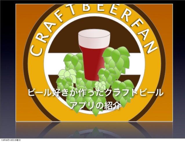 ビール好きが作ったクラフトビールアプリの紹介13年6月12日水曜日