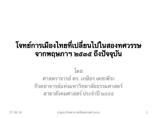 โจทย์การเมืองไทยที่เปลี่ยนไปในสองทศวรรษ