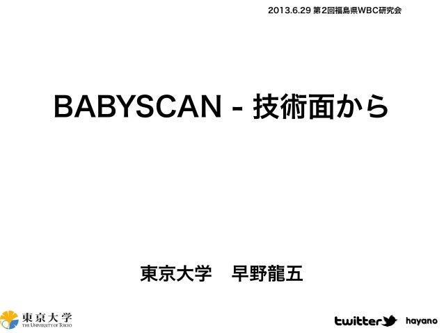 BABYSCAN - 技術面から 東京大学早野龍五 hayano 2013.6.29 第2回福島県WBC研究会