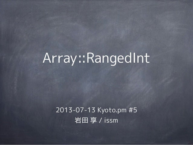 Array::RangedInt 2013-07-13 Kyoto.pm #5 岩田 享 / issm