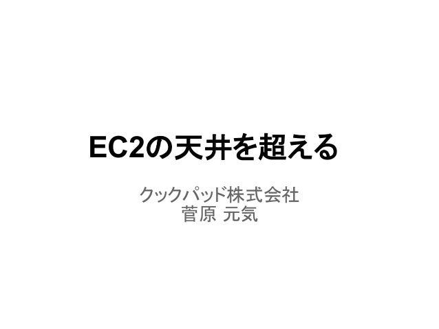 EC2の天井を超える クックパッド株式会社 菅原 元気