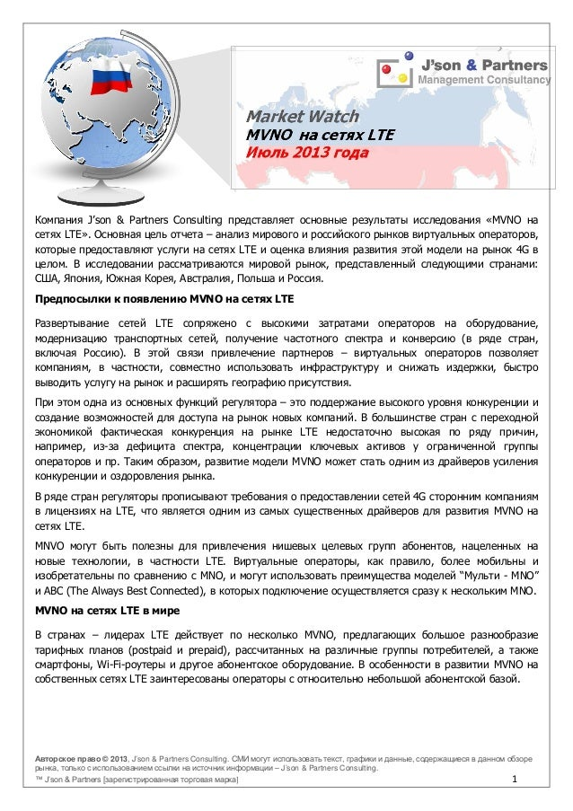 2013 07-22 mvno-lte_market watch_rus